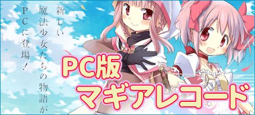 PC_マギレコ