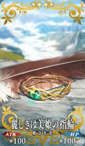 fgo_麗しきは美姫の指輪