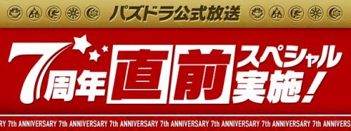 パズドラ_パズドラ公式放送_7周年直前スペシャル