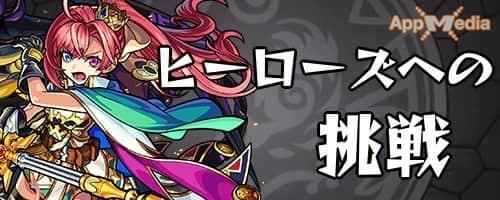 紋章 モンスト ソロモン