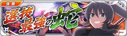シノマス_選抜最強の蛇_アイキャッチ