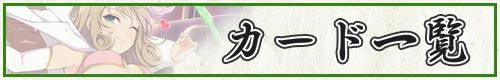 シノマス_春花_カード一覧