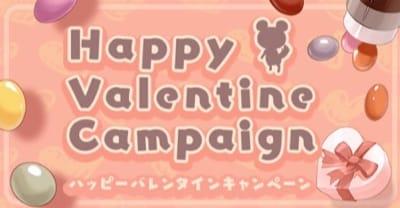 オルガル2、ハッピーバレンタインキャンペーン