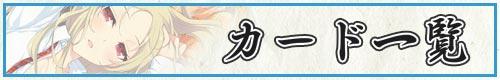 シノマス_四季_カード一覧