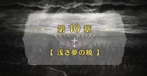マギレコ_第10章
