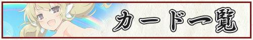 シノマス_華風流_カード一覧