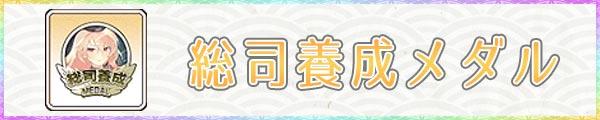 総司養成メダル_入手方法