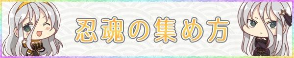 忍魂の集め方_シノマス