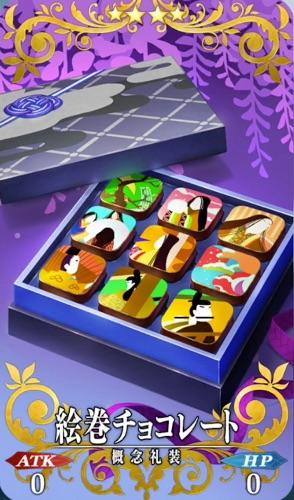 FGO_絵巻チョコレート