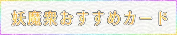 シノマス_妖魔衆おすすめカード