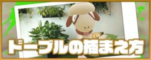 ポケモンGO_ドーブル捕まえ方-1