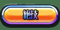 カムトラ_絶技