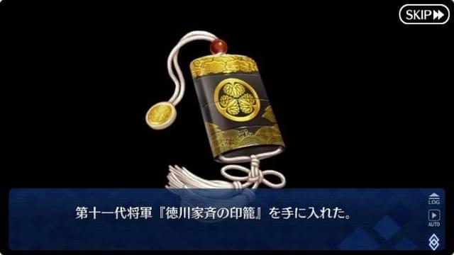 fgo_家斉印籠