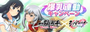 シノマス_連動キャンペーン