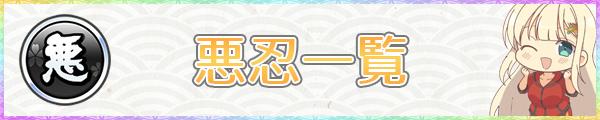 シノマス_悪忍カード一覧_アイキャッチ