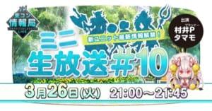 東京コンセプション、生放送、第10回