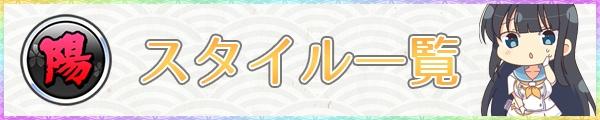 シノマス_陽スタイルカード一覧_アイキャッチ