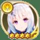 万年桜のウワサ_星4