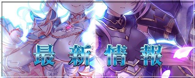 白猫_蒼空2_最新情報