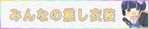 シノマス_衣装コーディネート