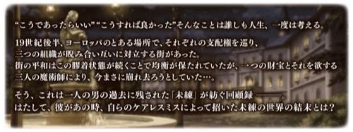 FGO_新茶イベント