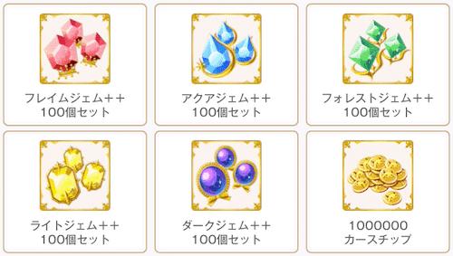 マギレコ_600日ショップ