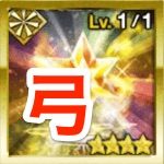 fgo_弓種火