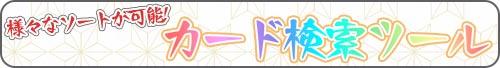 シノマス_カード検索_link