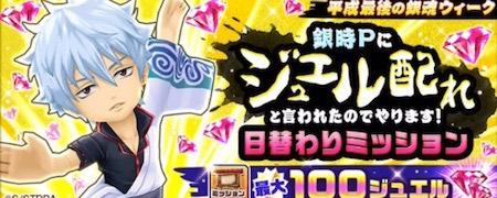 白猫_銀時P日替わりミッション_banner_450180