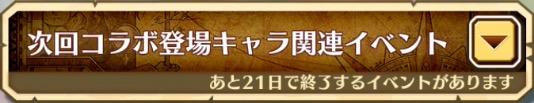 白猫_銀魂コラボ_ルーンメモリー_190424