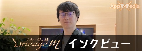 リネージュM_インタビュー1