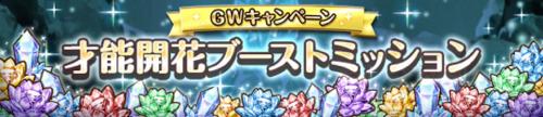 オルガル2_ゴールデンウィークキャンペーン_開花ミッション