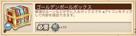 白猫_銀魂協力_ボックス
