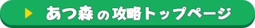 あつ森攻略wiki_top_banner