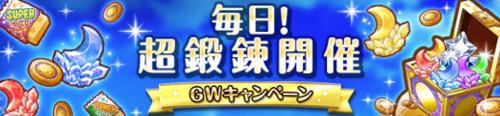 オルガル2_ゴールデンウィークキャンペーン_毎日超鍛錬