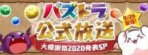 パズドラ_公式放送_大感謝祭2020発表SP