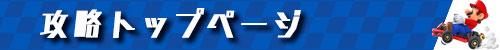 マリオカートツアー攻略トップページ