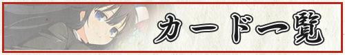 シノマス_両姫カード一覧_アイキャッチ