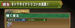 パズドラ_キングダイヤドラゴンの逆襲の攻略と安定周回パーティ