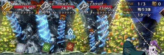 不敬なクリスマス1w