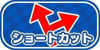 ショートカット_マリオカートツアー