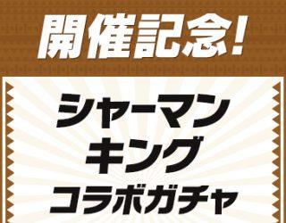 コラボ ガチャ シャーマンキング 【パズドラ】シャーマンキング ガチャは引くべき??