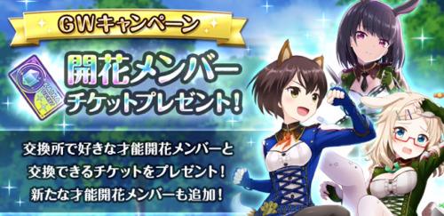 オルガル2_ゴールデンウィークキャンペーン_開花メンバーチケット