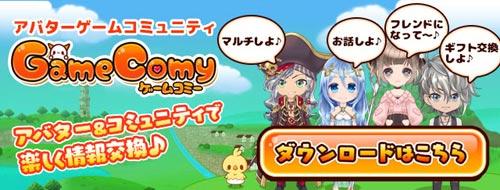 gamecomy_link_benner