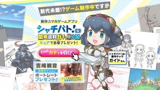 s_shachibato_web02