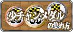 チャンピオンコラボ_少チャンメダルの効率的な集め方_min_パズドラ