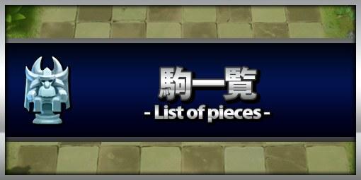 オートチェス_駒一覧-1