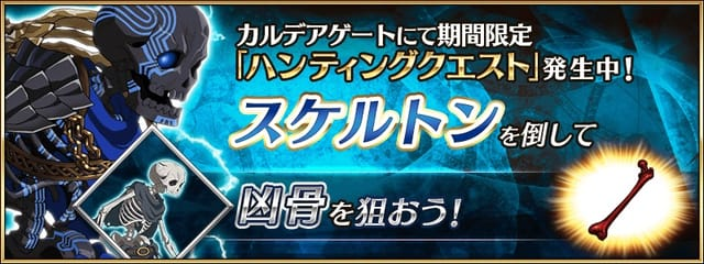 【FGO】ハンティングクエスト第6弾の攻略とドロップ素材
