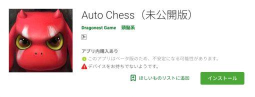 オートチェス_ダウンロード
