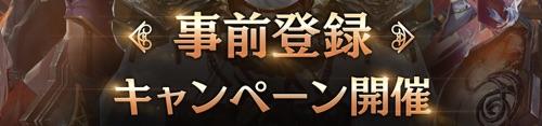 リネージュM_事前登録キャンペーン
